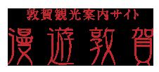 バナー:敦賀観光協会