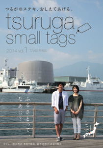画像:TSURUGA SMALL TAGS vol.1