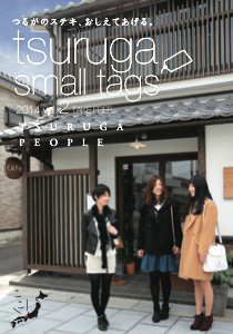 画像:TSURUGA SMALL TAGS vol.2