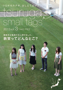 画像:TSURUGA SMALL TAGS vol.3