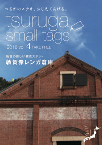画像:TSURUGA SMALL TAGS vol.4