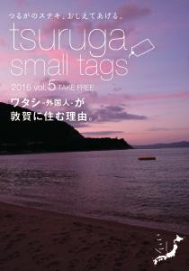 画像:TSURUGA SMALL TAGS vol.5