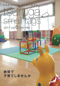 画像:TSURUGA SMALL TAGS vol.6