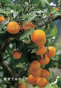 画像:TSURUGA SMALL TAGS vol.7