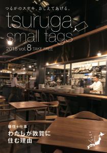 画像:TSURUGA SMALL TAGS vol.8