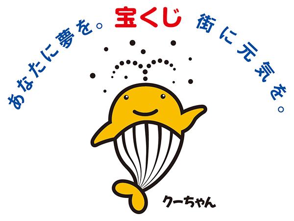画像:宝くじ助成(ふるさと情報発信助成)
